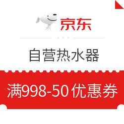 京东 自营热水器 满998减50元优惠券