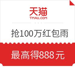 天猫现金红包 抢100万年终红包雨 最高得888元