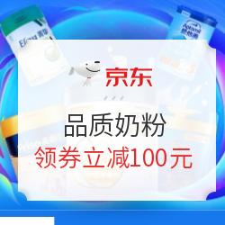 京东 双12品质奶粉促销