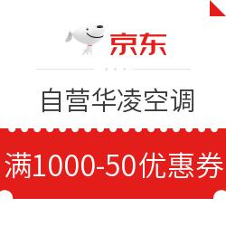 京东 自营华凌空调 满1000减50元优惠券 满1000减50元