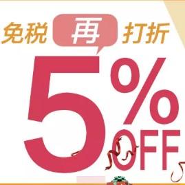 日本 成田机场 Fa-So-La机场免税店 购物5%优惠+免税