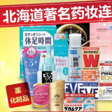 日本 札幌药妆 购物5%优惠+免税