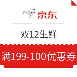 京东 12.12暖暖节 生鲜满199-100元优惠券