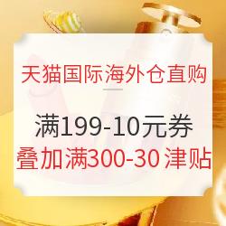 天猫国际海外仓直购双12值友专享优惠券 满199-10元券