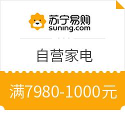 苏宁易购 自营家电品类部分商品 满7980减1000元