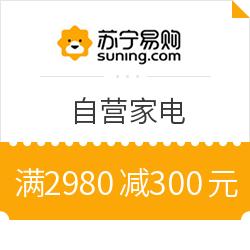 苏宁易购 自营家电品类部分商品 满2980减300元