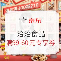 京东 双12暖暖节 洽洽食品官方旗舰店