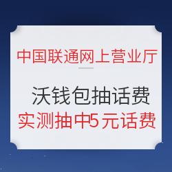 中国联通网上营业厅 沃钱包暖冬转盘抽话费