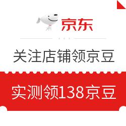 12月12日 京东关注店铺领京豆