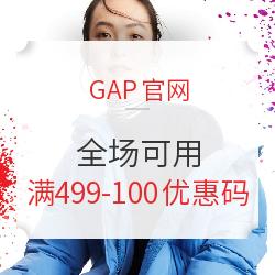 GAP官网 全场可用 满499减100优惠码