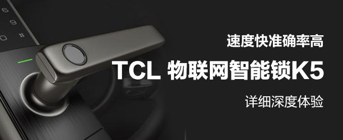 1999元的价格,值不值?多人实测TCL K5智能门锁解锁速度