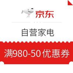 京东 自营家电 满980减50元优惠券