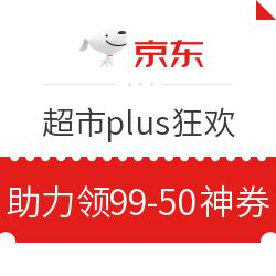 京东超市 plus狂欢 分享6人抢99-50元神券