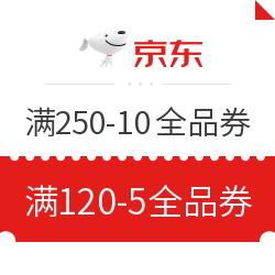 京东 领券中心 满250-10/满120-5元京东全品类券