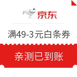 京东 免费领满49-2元支付券、满49-3元白条券,每天限量发放