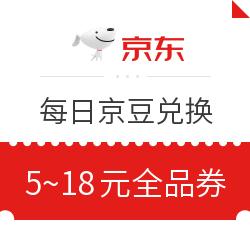 京东 每日京豆兑换5~18元全品券 最高满500-18元券