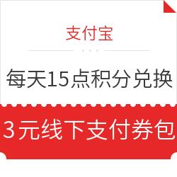 移动专享:支付宝 3元线下支付券包 含3个1元线下支付红包 每天15点积分兑换