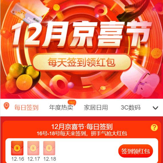 京喜 12月京喜节 每日签到领红包