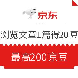京东 浏览发现-晒一晒文章,每篇文章可得20个京豆 最高得200京豆!