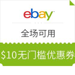 ebay 全场可用 10美元无门槛优惠券