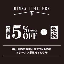 BLUE LABEL/BLACK LABEL CRESTBRIDGE 东京5店(银座、涩谷、青海) 购物95折+免税