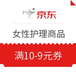 京东 女性护理优惠券满10-9元