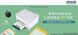 愛普生 L3151(白色)/L3153(黑色) 墨倉式打印機(顏色隨機)