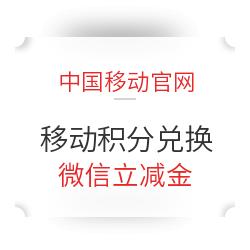 中國移動官網 最高80元微信支付立減券 移動積分兌換
