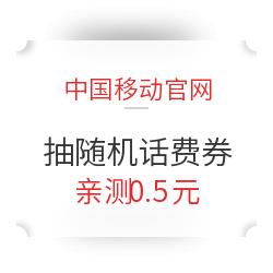 移动专享:中国移动官网 抽随机话费券