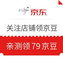 移动专享:12月22日 京东关注店铺领京豆 亲测领79京豆