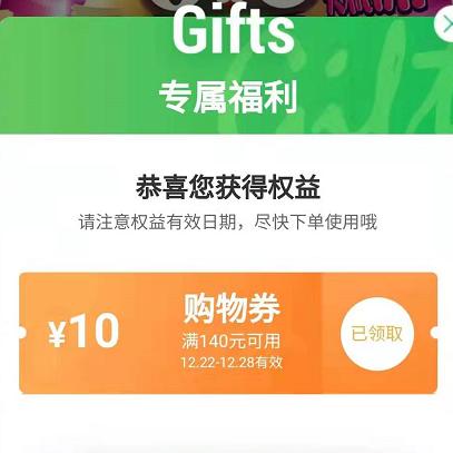 天猫超市 10元购物券免费领