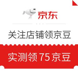 移动专享:12月23日 京东关注店铺领京豆 实测领75京豆
