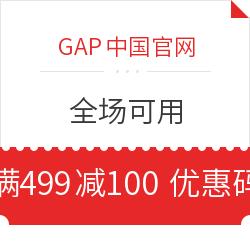 GAP中国官网 全场可用 满499减100优惠码 满499减100