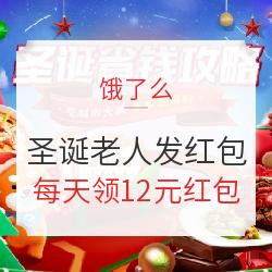 饿了么 圣诞老人发红包 限城市