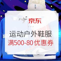 京东 运动户外鞋服 满500减80元优惠券 满500减80元