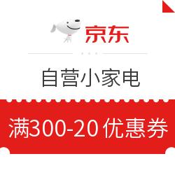 京东 自营小家电 满300减20元优惠券
