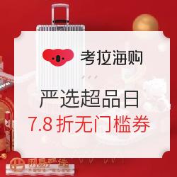考拉海购 严选超品日 7.8折无门槛优惠券