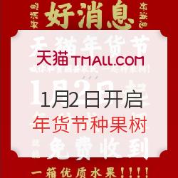 天猫精选 年货节种果树 1月2日开启