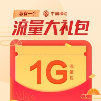 微信专享:中国移动x新华社 免费领1G流量大礼包 免费领1G流量大礼包