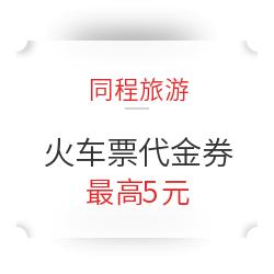 微信专享:同程旅游 最高5元火车票代金券