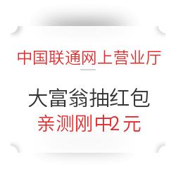 微信专享:中国联通网上营业厅 大富翁抽红包 非必中