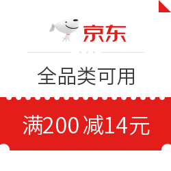 京东 全品类可用 满200-14元值友专享券