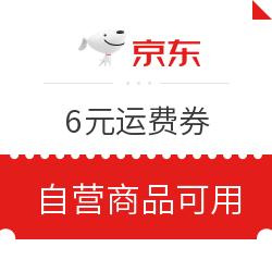京东 6元运费券 自营可用 6元运费券
