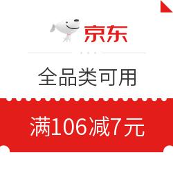 京东 全品类可用 满106-7元值友专享券