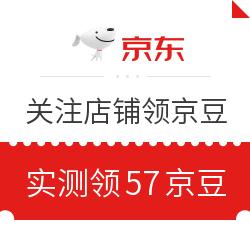 移动专享:12月28日 京东关注店铺领京豆 实测领57京豆