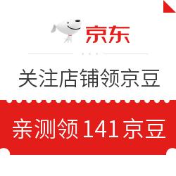 移动专享:12月29日 京东关注店铺领京豆 亲测领 141京豆