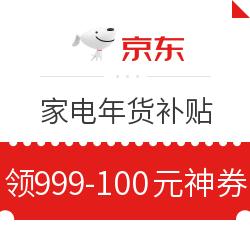 京东 家电年货补贴 领券满999-100元家电神券