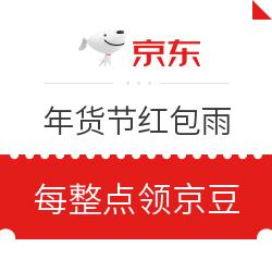 京东 年货节红包雨 每个整点的前10分钟 亲测领20京豆+大额品类券