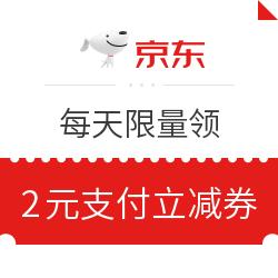 京东 超值好货1分起购 每天限量发放2元、6元支付立减券 亲测领到2元支付券