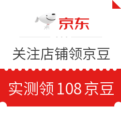 移动专享:1月1日 京东关注店铺领京豆 实测领108京豆